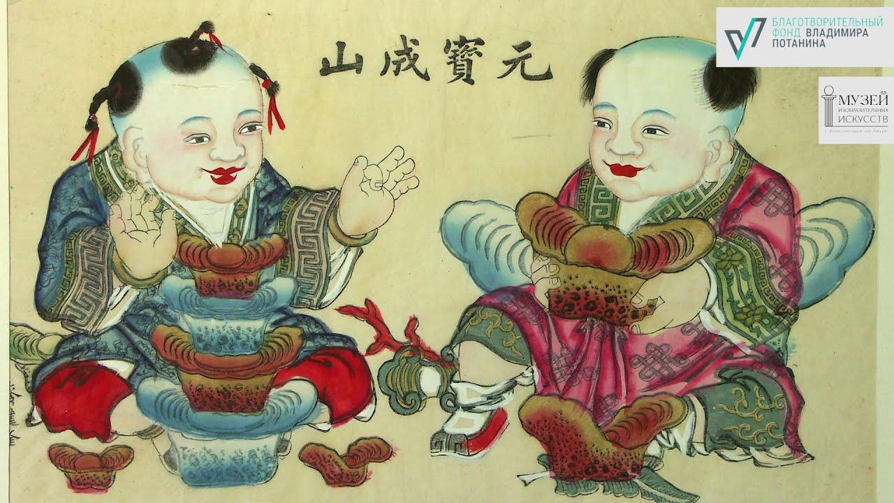 """Музейно-образоват. программа""""Культура и искусство стран ДВ"""". Занятие №2. Китайская народная картина"""