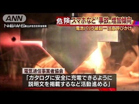 """""""スマホ""""扱い間違うと・・・電池パック破裂や発火も(16/04/28)"""