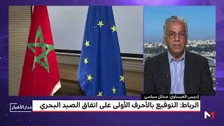 تحليل.. مكاسب المغرب في اتفاق الصيد البحري مع الاتحاد الأوروبي