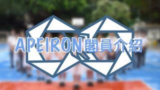 Publication Date: 2018-08-21 | Video Title: 2018-2019 可風中學學生會候選內閣 Apeiron