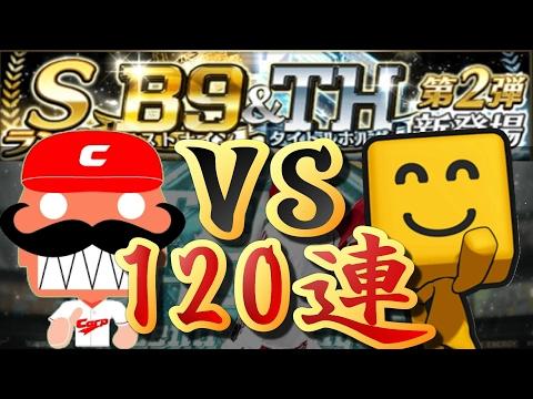 【プロスピA#85】120連!第2弾ベストナイン&THガチャで今回も新井さん、ジョンソン、菊池を狙う!