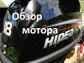 Лодочный мотор HIDEA 18 обзор