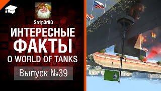 Интересные факты о WoT №39 — от Sn1p3r90 [World of Tanks]