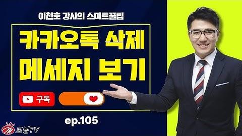 카톡삭제된메시지, 삭제된 카톡내용 복구👌~ 삭제된메시지보는법!