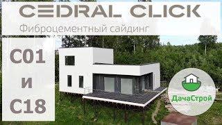 Кедрал Клик в стиле ХАЙ-ТЕК. Дизайн в цветах cedral click С01 и С18.(, 2018-06-13T17:48:49.000Z)