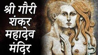 Sri Gauri Shankar Mahadev Mandir श्री गौरी शंकर महादेव मंदिर   Indian Rituals