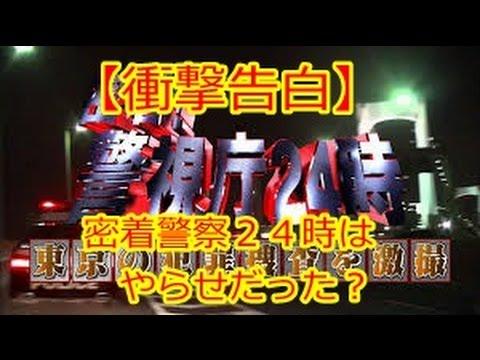警察24時 動画