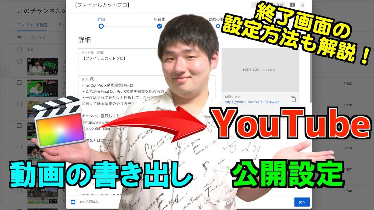 【かけ出し投稿者必見!】動画の書き出しからYouTubeの公開設定を徹底解説!【ファイナルカットプロ】