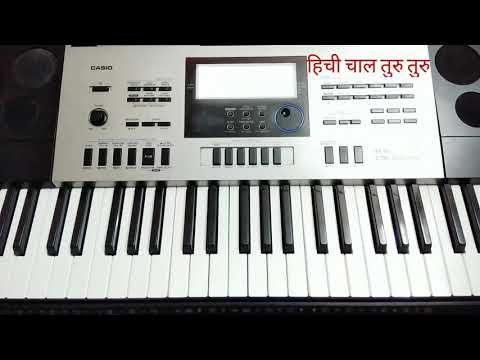 हि चाल तुरु तुरु - Hee chal turu turu ( keyboard )