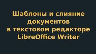 Шаблоны и слияние документов в текстовом редакторе LibreOffice Writer (видеоурок 9)