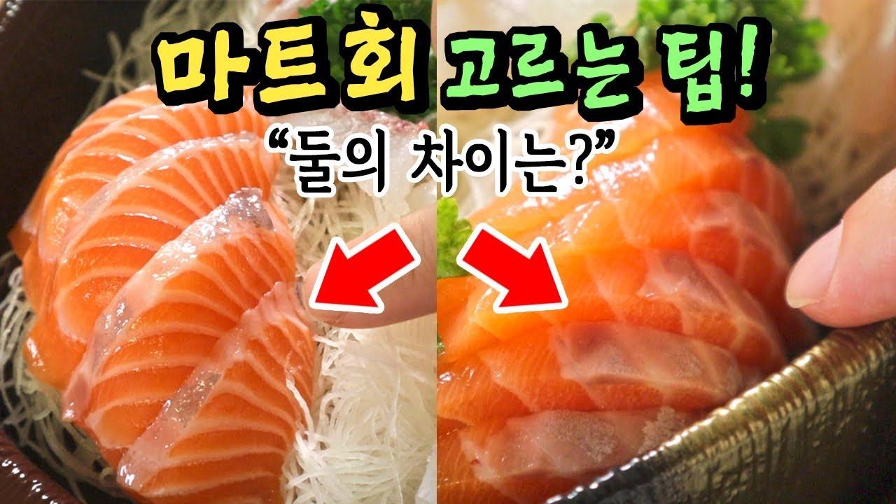 저녁에 30% 할인된 마트 생선회, 과연 먹을만한가? 할인받는 방법과 고르는 팁!