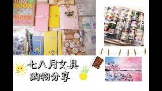 【颠颠】七八月文具类购物分享| 淘宝文具| kikki.k| flow magazine| moleskine|