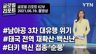 2021년 6월 19일 글로벌 리포트 / YTN korean
