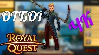 Royal Quest - ОТБОР #2