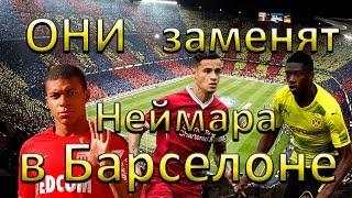 Они заменят Неймара в Барселоне. Последние трансферные новости каталонского клуба