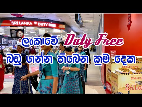 How to Purchase Duty Free Items in Sri Lanka Airport | Update 22 Dec 2020