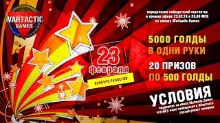 Розыгрыш призов к 23 февраля! 5000 игрового золота в одни руки + 20 призов по 500 голды