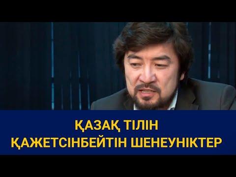 Қазақ тілін қажетсінбейтін