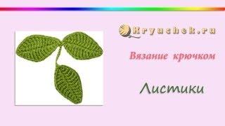 Листики, связанные крючком (Leaves, crocheted)
