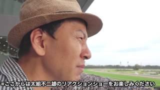 """ドケチな競馬予想家""""太組不二雄""""が2014天皇賞 秋に??円賭ける!?"""