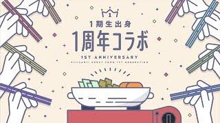 [LIVE] 1周年鍋パーティー【にじさんじ1期生出身】