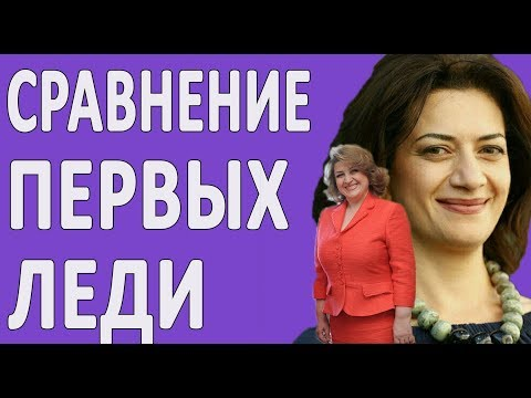 СРАВНЕНИЕ ПЕРВЫХ ЛЕДИ АРМЕНИИ. Рита Саргсян и Анна Акопян
