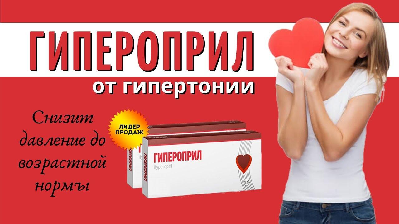 Таблетки от гипертонии: популярные и эффективные препараты