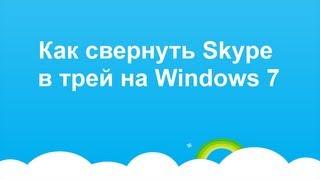 Как свернуть Skype в трей на Windows 7