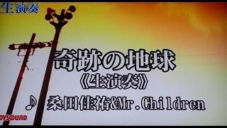 今週のリクエストは『しじゅく☆』さんで 《奇跡の地球☆桑田佳祐&Mr.Chil...