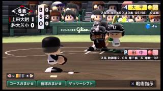 01825-powerful_baseball_thumbnail