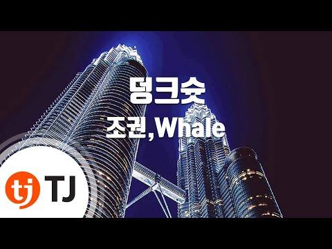 [TJ노래방] 덩크슛 - 조권,Whale / TJ Karaoke