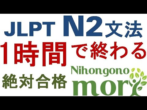 JLPT N2文法1時間授業!この動画1本ですべてのN2文法が終わる!All N2 Grammar In 1 Hour