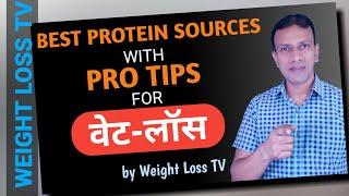 ADD PROTEIN TO LOSE FAT Hindi Tips by Weight Loss TV  vajan motapa pet ki charbi kam karne ka tarika