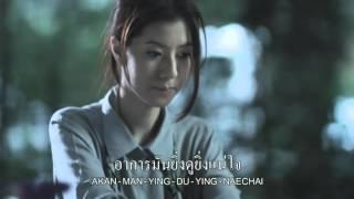 [Minus 1 Karaoke] Siang Tee Bplian - Belle Nuntita (Teaser 1)