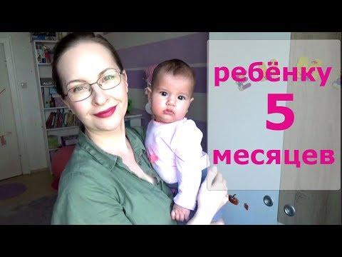 Развитие ребёнка в 5 месяцев - Olga Nastojashaja