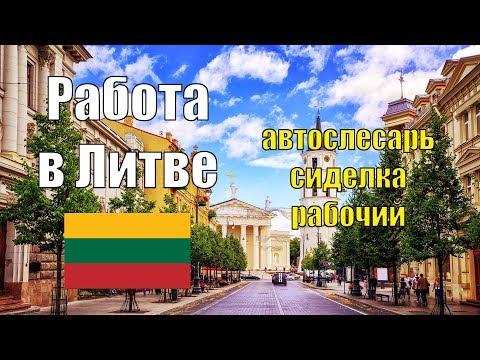 Работа в Литве. Вакансии и зарплаты в Прибалтике. Автослесарь, рабочий, сиделка