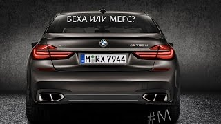 Мерседес Майбах S 63 AMG vs BMW 760 Li