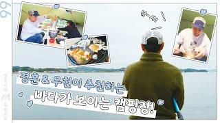 경훈 & 우현이 추천하는 바다가 보이는 캠핑장!…