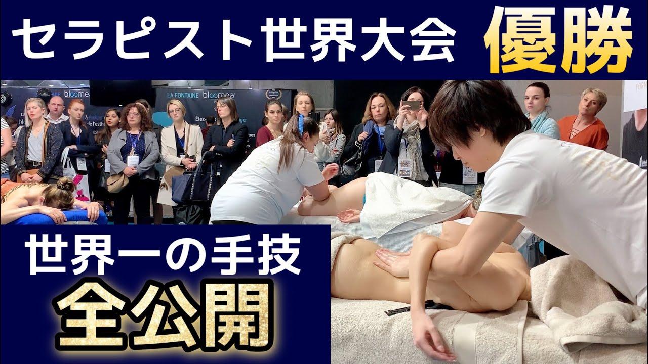 【世界一のアロママッサージ】セラピスト世界大会 優勝の施術手技フル【Therapist who won the world massage competition】贏得世界按摩大賽的治療師