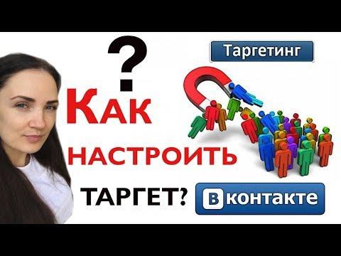 Как настроить таргетинг ВК/ Как настроить рекламу/Как раскрутить группу вконтакте