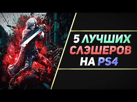 5 ЛУЧШИХ СЛЭШЕРОВ НА PS4