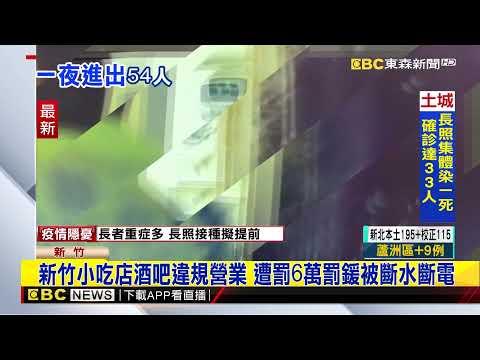 最新》新竹小吃店酒吧違規營業 遭罰6萬罰鍰被斷水斷電 @東森新聞 CH51