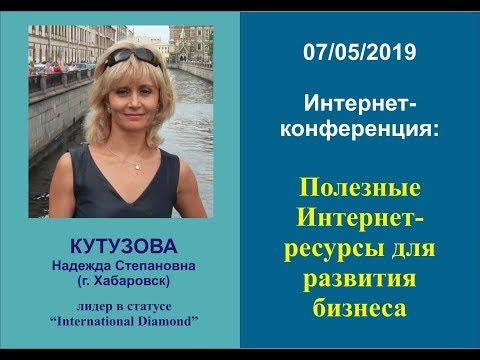 Полезные Интернет-ресурсы для развития бизнеса. Кутузова Надежда. 07.05.2019