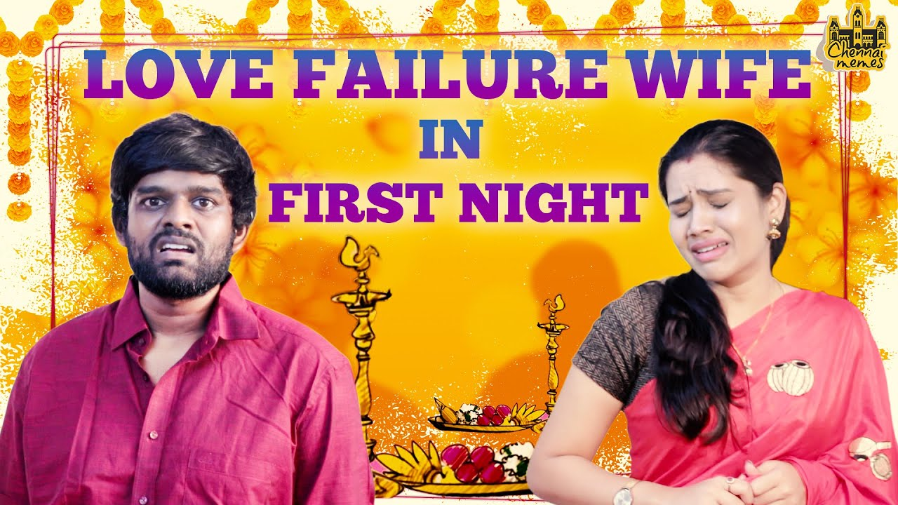 Love Failure Wife In First Night | Husband vs Wife | Chennai Memes