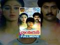 Champion Full Movie - Suman | Raj | Swapna | Karnan