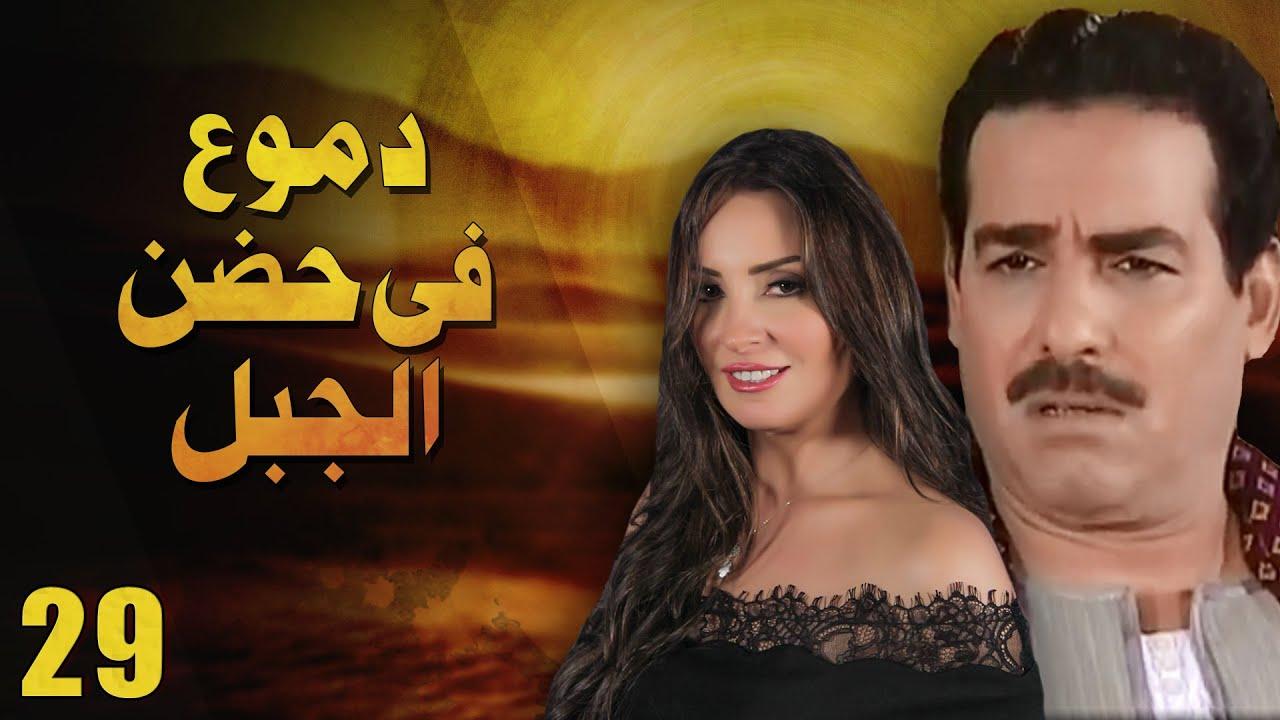 مسلسل دموع في حضن الجبل الحلقة 29 حصريا -9 دراما | احمد عبد العزيز ونرمين الفقي