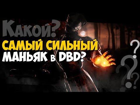 КТО САМЫЙ СИЛЬНЫЙ МАНЬЯК-УБИЙЦА В DEAD BY DAYLIGHT?