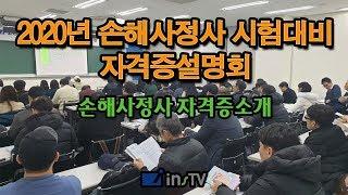 2019년 인스TV 자격증 설명회 - 손해사정사 자격증소개