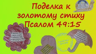 Золотые стихи из библии. Поделка к стиху Псалом 49:15