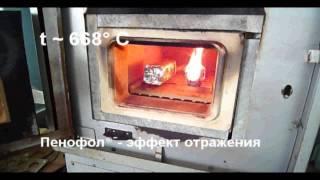пЕНОФОЛ - эффект отражения тепла